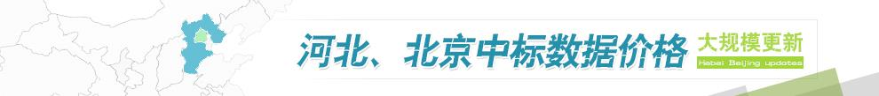 河北、北京数据更新