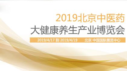2019北京中医药大健康养生产业博览会