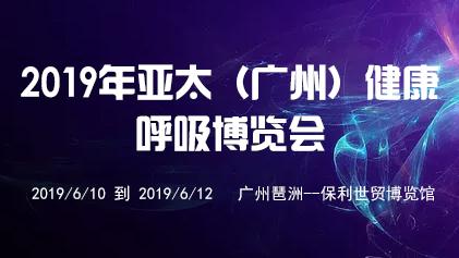 2019年亞太(廣州)健康呼吸博覽會