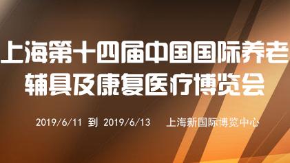 上海第十四屆中國國際養老、輔具及康復醫療博覽會