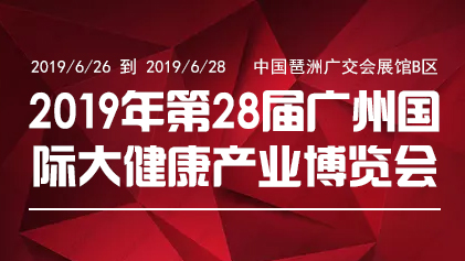 2019年第28屆廣州國際大健康產業博覽會
