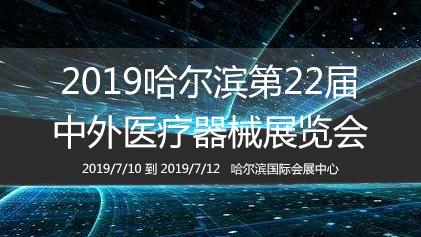 2019哈爾濱第22屆中外醫療器械展覽會