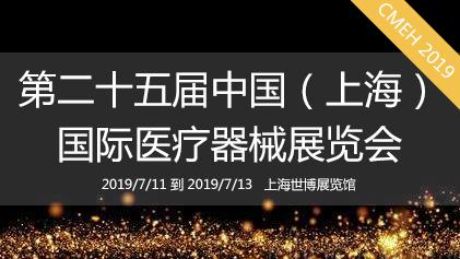 CMEH2019第二十五屆中國(上海)國際醫療器械展覽會