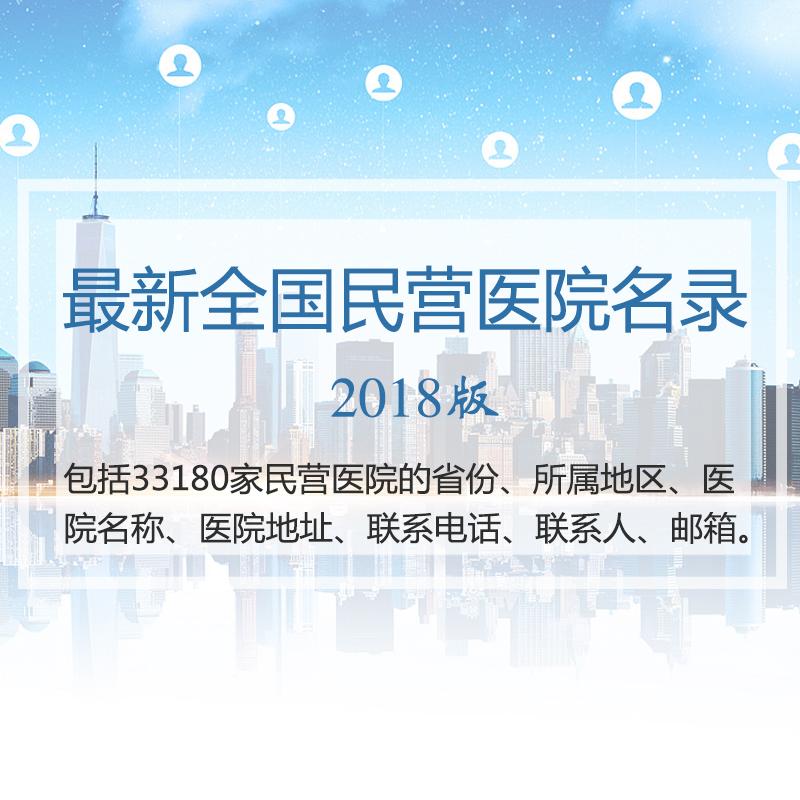 2018版最新全国民营医院目录
