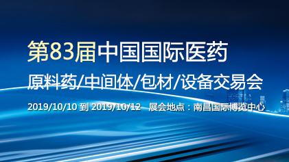 第83屆中國國際醫藥原料藥/中間體/包材/設備交易會