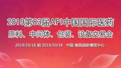 2019第83屆API中國國際醫藥原料、中間體、包裝、設備交易會