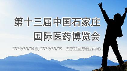 第十三屆中國石家莊國際醫藥博覽會