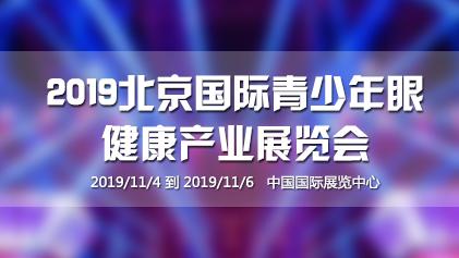 2019北京國際青少年眼健康產業展覽會