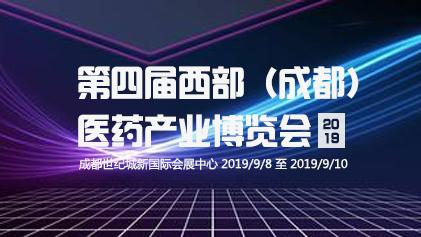 2019第四届西部(成都)医药产业博览会