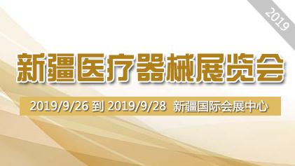 2019年新疆医疗器械展览会