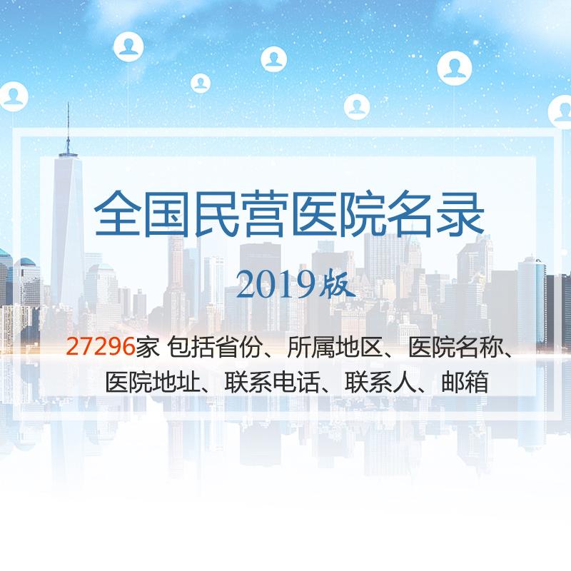 2019版最新全国民营医院目录
