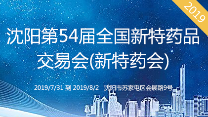 2019年沈陽第54屆全國新特藥品交易會(新特藥會)