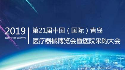 2019年第21屆中國(國際)青島醫療器械博覽會暨醫院采購大會